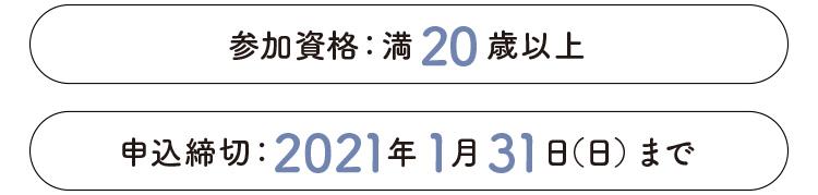 参加資格は満20歳以上。申し込み締切は2021年1月31日(日)まで
