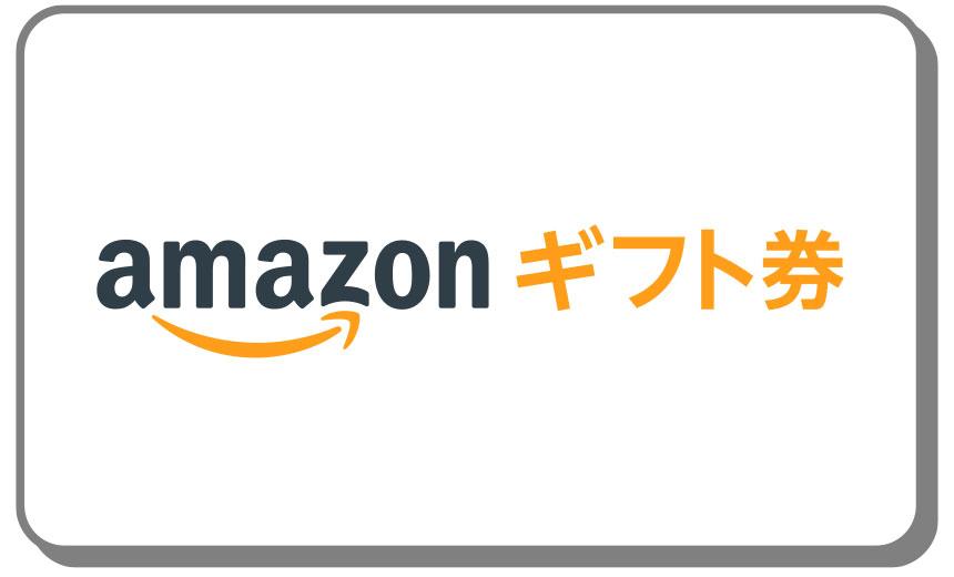 amazonギフト券プレゼント♪