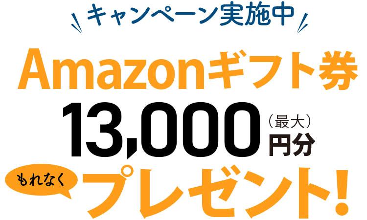 amazonギフト券プレゼントキャンペーン実施中